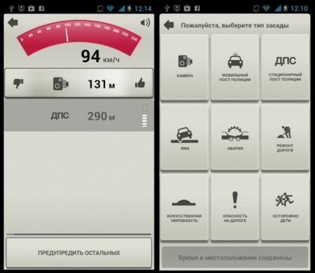 Мобильные приложения для девушки-автолюбителя4