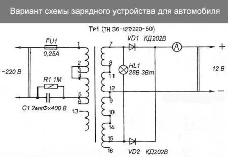 схема зарядного устройства для автомобиля