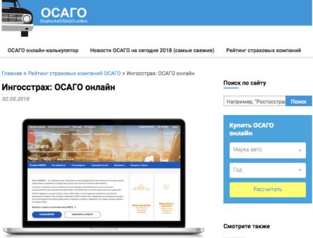 ОСАГО онлайн в Ингосстах на strahovkaosago.online