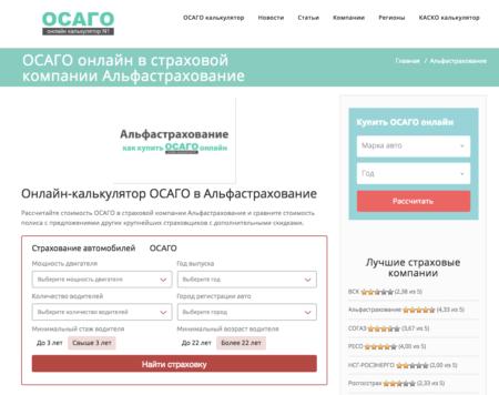 ОСАГО онлайн в Альфастраховании на сайте osago-online-kalkulyator.ru