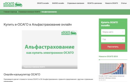 ОСАГО онлайн в Альфастраховании на сайте еосаго-онлайн.рф
