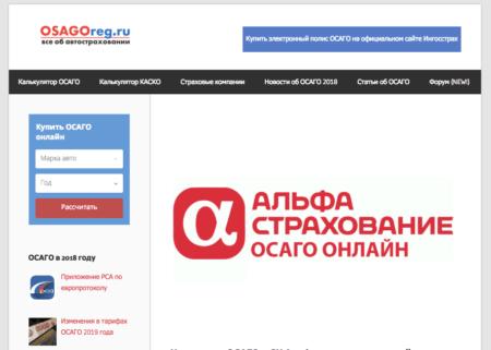 ОСАГО онлайн в Альфастраховании на сайте osagoreg.ru