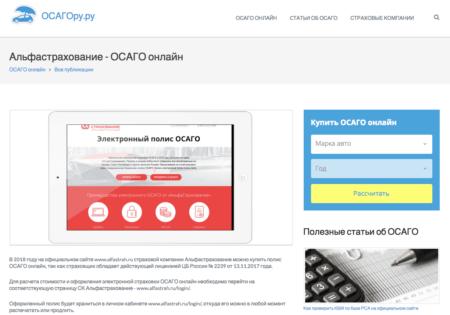 ОСАГО онлайн в Альфастраховании на сайте osagoru.ru