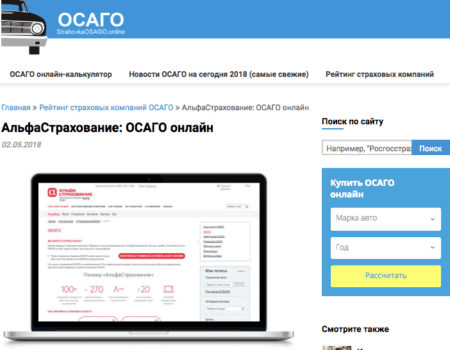 ОСАГО онлайн в Альфастраховании на сайте strahovkaosago.online
