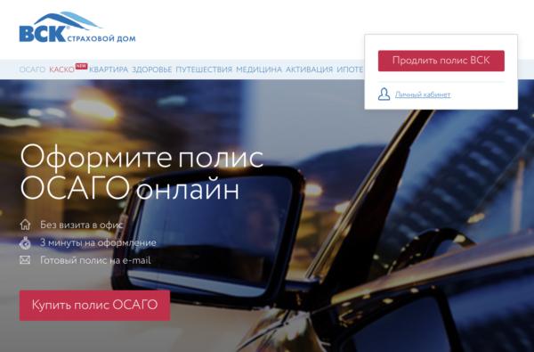 ВСК: как купить ОСАГО онлайн