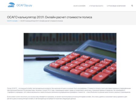 https://osagoru.ru/osago-kalkulyator-online/