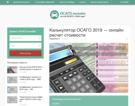 https://osagoonline.ru/calculator-2019-raschet-stoimosti/