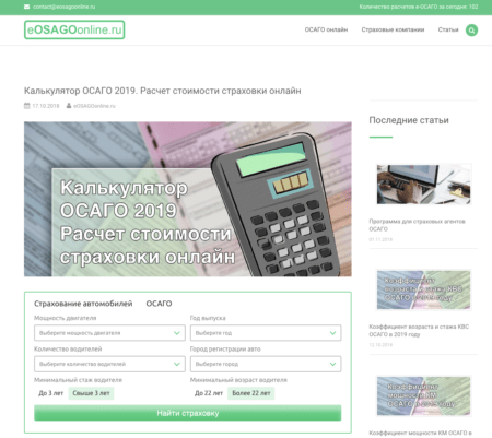 https://eosagoonline.ru/calculator-2019/