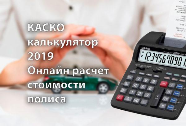 КАСКО калькулятор 2019. Онлайн расчет стоимости полиса