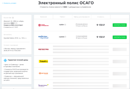 Результат расчета стоимости ОСАГО онлайн на сайте Sravni.ru