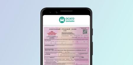 """Мобильное приложение """"ОСАГО онлайн калькулятор"""" для смартфонов"""