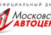 1-ый Московский Автоцентр