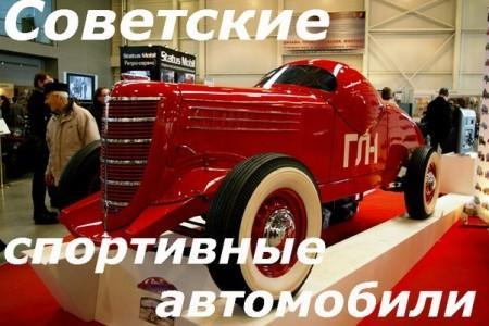 Советские спортивные машины