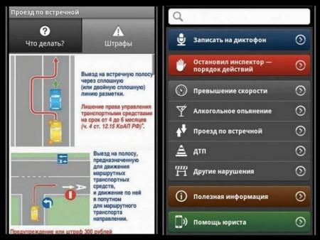 Мобильные приложения для девушки-автолюбителя3