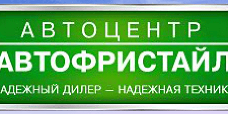 Автоцентр Автофристайл