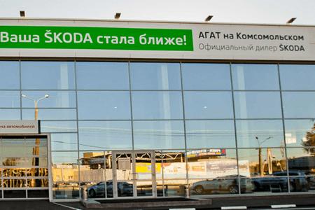 Агат На Комсомольском