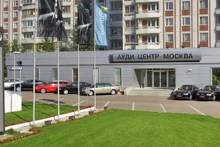 Ауди Центр Москва