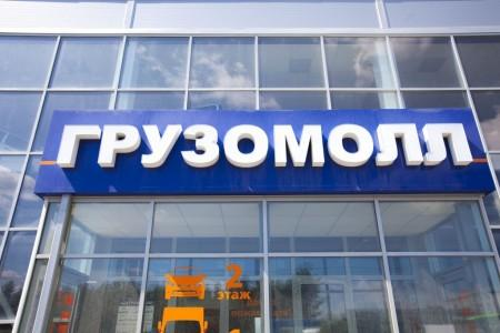 ГРУЗОМОЛЛ Березовский Привоз