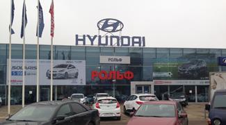 РОЛЬФ Химки Hyundai