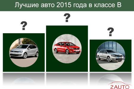 лучшие-автомобили-2015-года-в-классе-B
