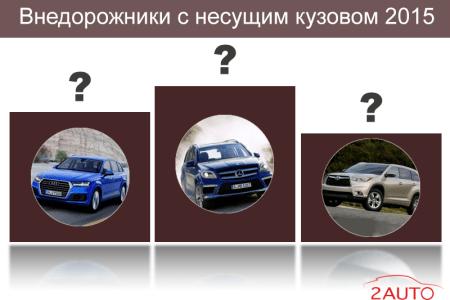 лучшие-внедорожники-с-несущим-кузовом-2015