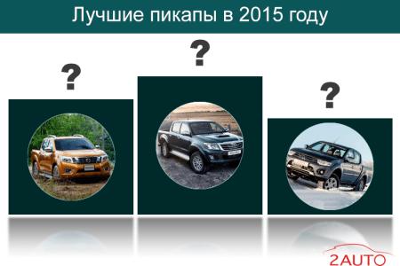 лучшие пикапы в 2015 году