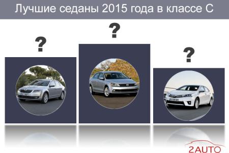 лучшие-седаны-C-класса-2015