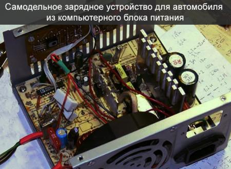 Зарядное из блока питания компьютера своими руками