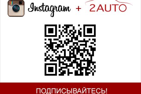 instagram-2auto