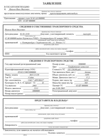 пример заполненного заявления на регистрацию автомобиля в ГИБДД
