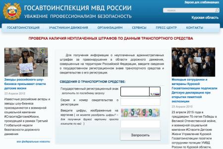 проверка штрафов на официальном сайте ГИБДД