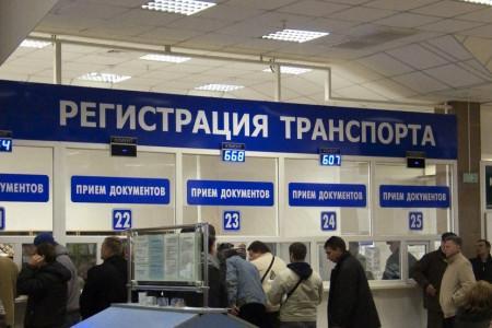 регистрация транспорта