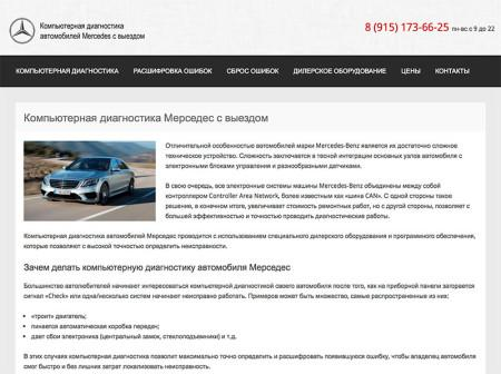 Компьютерная диагностика mercedes-diagnostika.ru