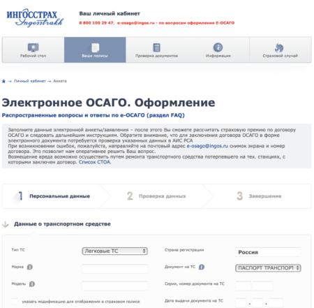 Оформление ОСАГО на официальном сайте Ингосстрах www.ingos.ru