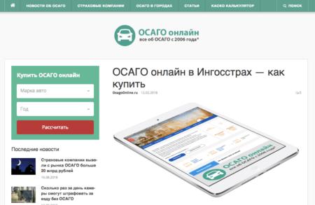 ОСАГО онлайн в Ингосстрах на osagoonline.ru