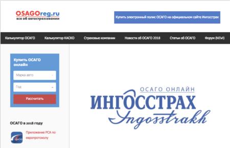 ОСАГО онлайн в Ингосстах на osagoreg.ru