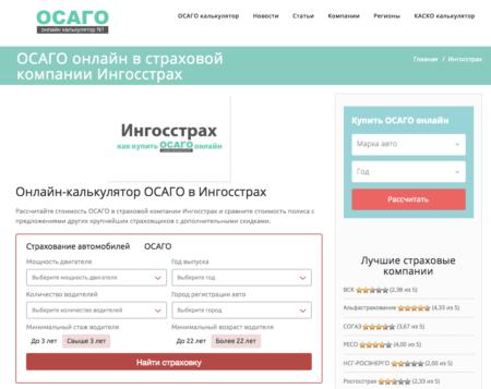 ОСАГО онлайн в Ингосстах на osago-online-kalkulyator.ru