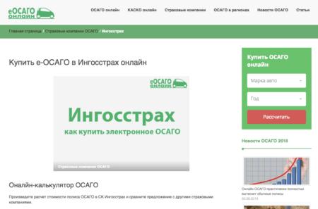 ОСАГО онлайн в Ингосстах на еосаго-онлайн.рф