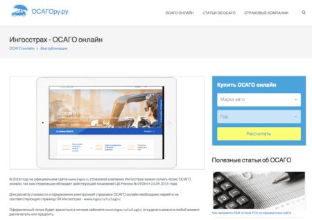 ОСАГО онлайн в Ингосстах на osagoru.ru