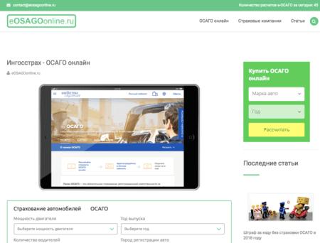 ОСАГО онлайн в Ингосстах на eosagoonline.ru