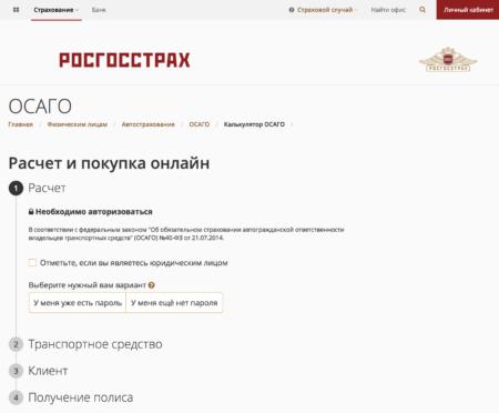 Страница для оформления ОСАГО https://www.rgs.ru/products/private_person/auto/osago/calc/index.wbp