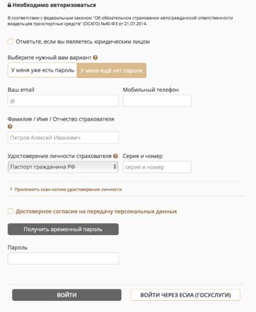 Варианты авторизации в личном кабинете rgs.ru