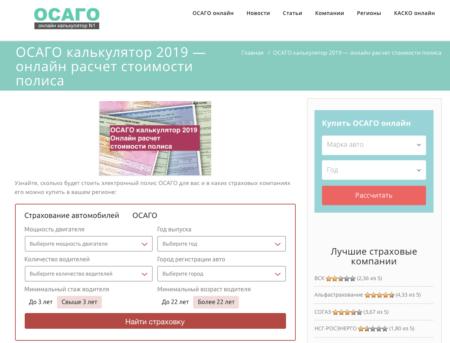 https://osago-online-kalkulyator.ru/raschet-stoimosti-polisa-2019/