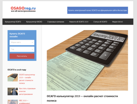 https://osagoreg.ru/osago-kalkulyator-2019/