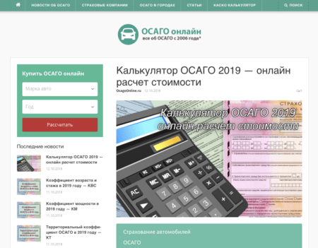 https://osagoonline.ru/calculator-2019-raschet-stoimosti/