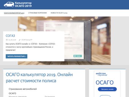 Онлайн-калькулятор ОСАГО на сайте https://osago2019.ru